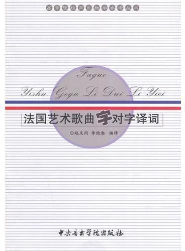 法国艺术歌曲字对字译词