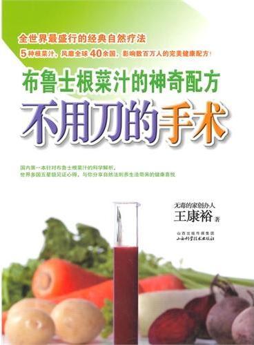 不用刀的手术:布鲁士根菜汁的神奇配方