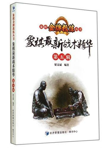 象棋最新战术精华(第五辑)