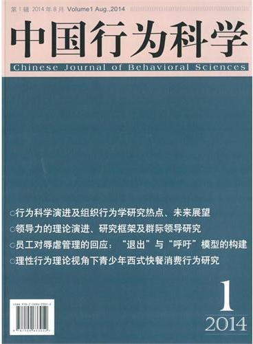 中国行为科学(2014年第1辑)