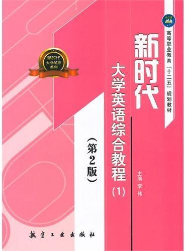 新时代大学英语综合教程(1)(第2版)