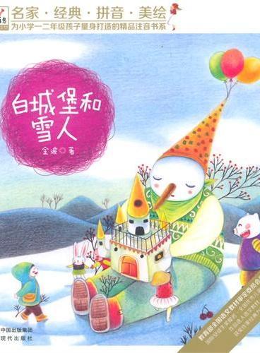 """""""快乐鸟""""系列拼音读物:白城堡和雪人"""
