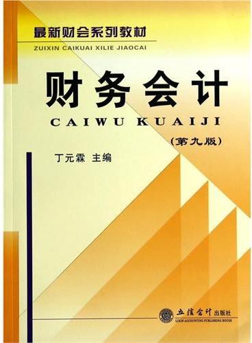 财务会计(第九版)(丁元霖)(原2594)