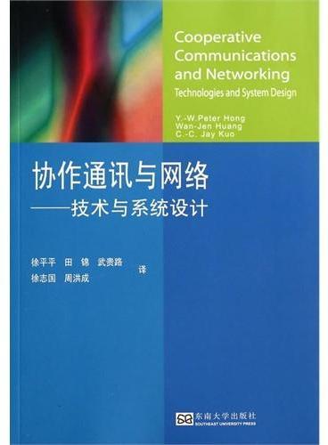 协作通信与网络——技术与系统统计