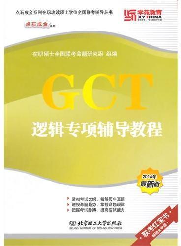 GCT逻辑专项辅导教程(紧扣考试大纲,精解历年真题 透视命题趋势 掌握命题规律 把握考试脉搏 提高应试能力)