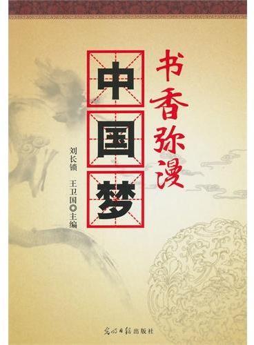 书香弥漫中国梦