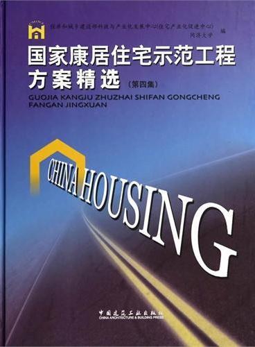 国家康居住宅示范工程方案精选(第四集)