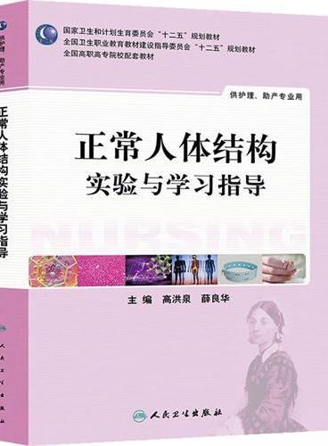 正常人体结构实验与学习指导(高职护理配教)