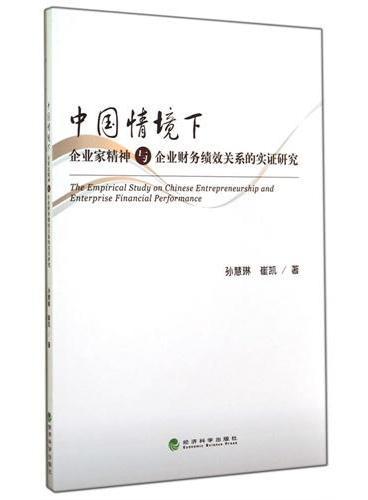 中国情境下企业家精神与企业财务绩效关系的实证研究