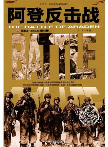 和平万岁--第二次世界大战图文典藏本:阿登反击战