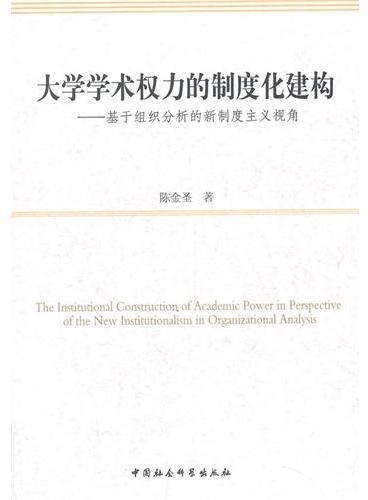 大学学术权力的制度化建构