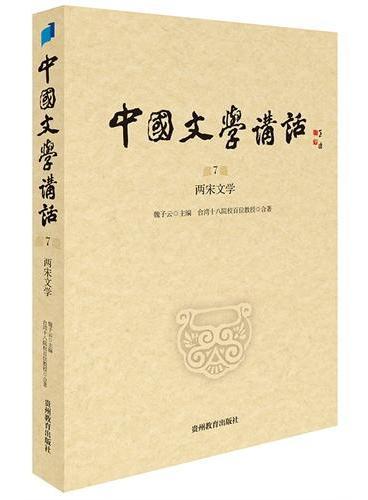 """中国文学讲话. 第7册,两汉文学(风行台湾三十年的文学史著作,台湾""""文复会""""组织,遴选台湾十八所院校百余位大家,逾300场讲座,对古典文学作全面梳理与盛大回眸 )"""