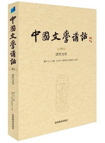 """中国文学讲话. 第10册,清代文学(风行台湾三十年的文学史著作,台湾""""文复会""""组织,遴选台湾十八所院校百余位大家,逾300场讲座,对古典文学作全面梳理与盛大回眸 )"""
