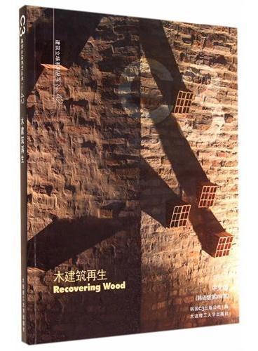 C3建筑立场系列丛书42:木建筑再生(景观与建筑设计系列)