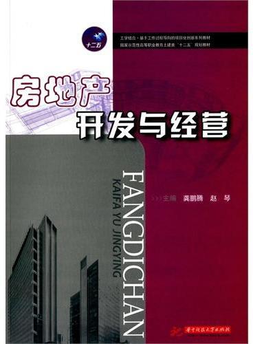 """国家示范性高等职业教育土建类""""十二五""""规划教材:房地产开发与经营"""