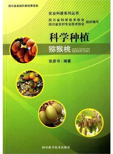 科学种植猕猴桃