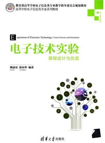 电子技术实验——课程设计与仿真(高等学校电子信息类专业系列教材)