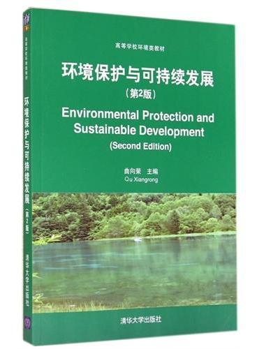 环境保护与可持续发展(第2版)(高等学校环境类教材)