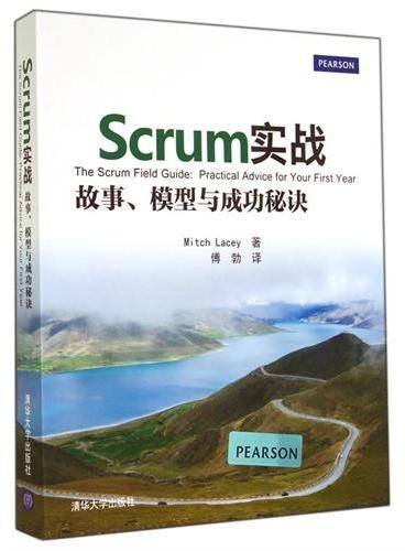 Scrum实战:故事、模型与成功秘诀