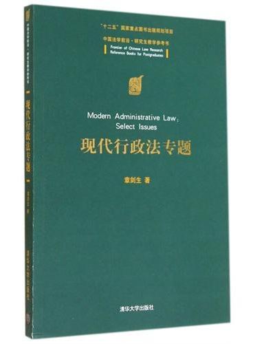 现代行政法专题(中国法学前沿·研究生教学参考书)