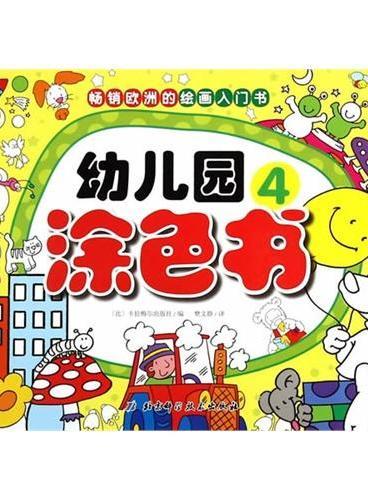 幼儿园涂色书4(畅销欧洲的绘画入门书,让孩子快乐地玩转颜色,开启绘画之旅)