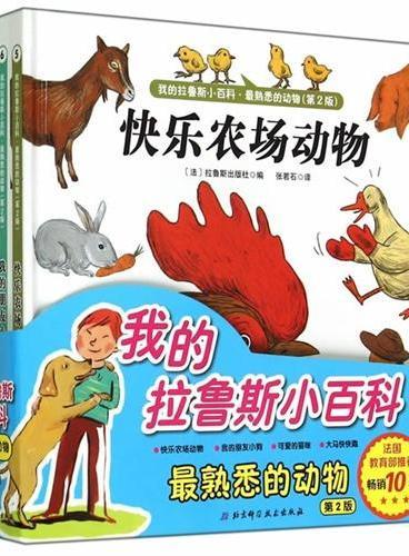 我的拉鲁斯小百科·最熟悉的动物(全4册,快乐农场动物、我的朋友小狗、可爱的猫咪、大马快快跑,法国教育部推荐,被译成20多种文字)