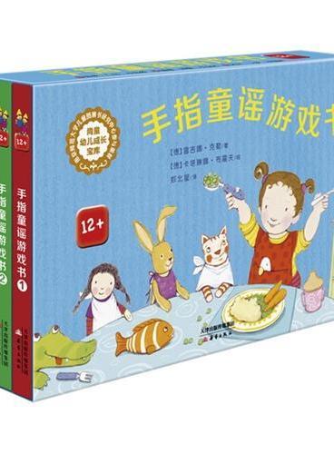 尚童幼儿成长宝库-手指童谣游戏书(全三册)