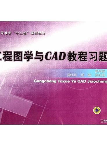 """工程图学与CAD教程习题集(普通高等教育""""十二五""""规划教材)"""