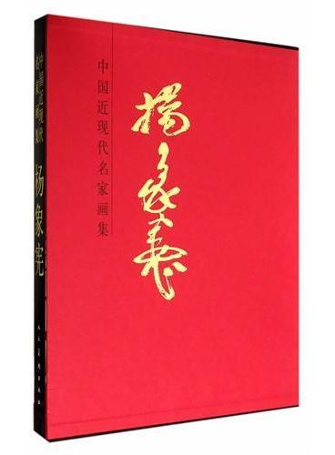 中国近现代名家画集·杨象宪#