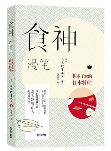 食神漫笔:你不了解的日本料理