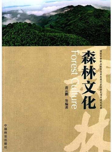 森林文化(中等)