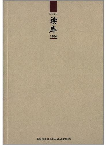 读库1404