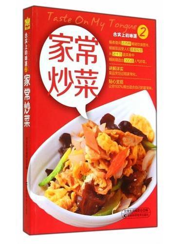 舌尖上的味道2 家常炒菜