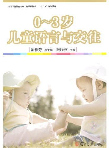 """全国学前教育专业(新课程标准)""""十二五""""规划教材:0-3岁儿童语言与交往"""