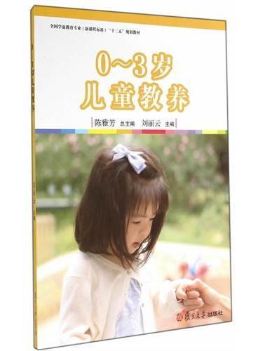 """全国学前教育专业(新课程标准)""""十二五""""规划教材书:0-3岁儿童教养"""