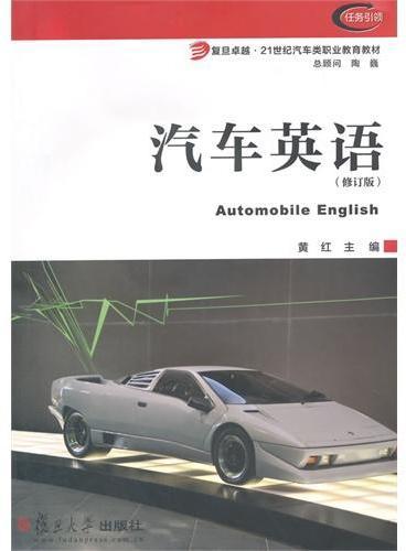 汽车英语(修订版)