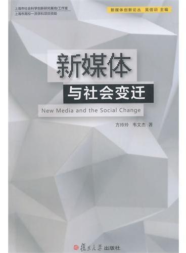 新媒体理论与实践前沿丛书新媒体与社会变迁