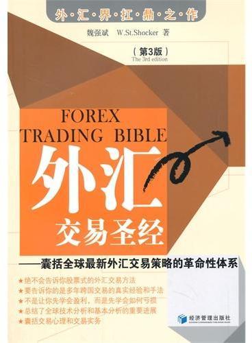 外汇交易圣经(第3版) (畅销书 外汇交易进阶 姊妹篇!从新手到大师的成功之路)