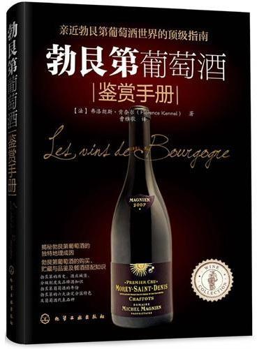 勃艮第葡萄酒鉴赏手册