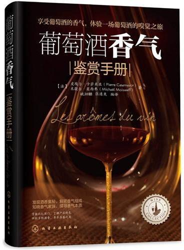 葡萄酒香气鉴赏手册