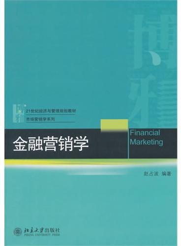 金融营销学