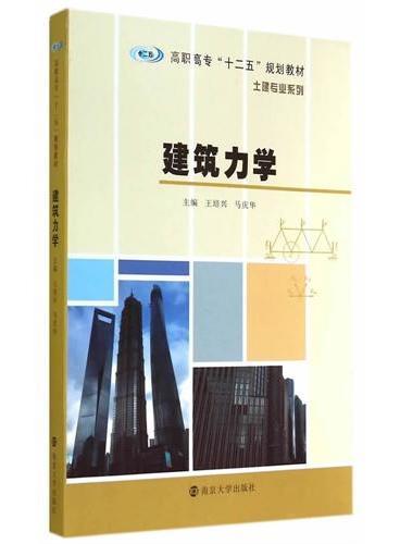 """高职高专""""十二五""""规划教材·土建专业系列/建筑力学"""