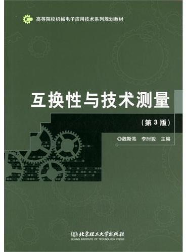 互换性与技术测量(第3版)