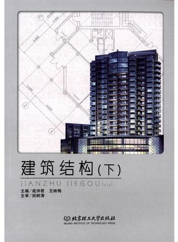建筑结构(下)