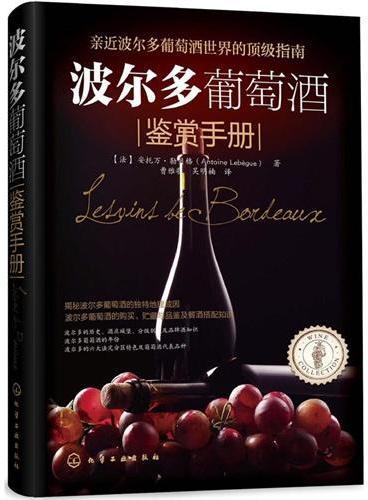 波尔多葡萄酒鉴赏手册
