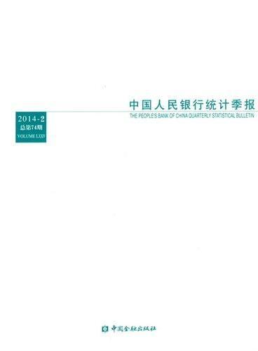 中国人民银行统计季报2014-2