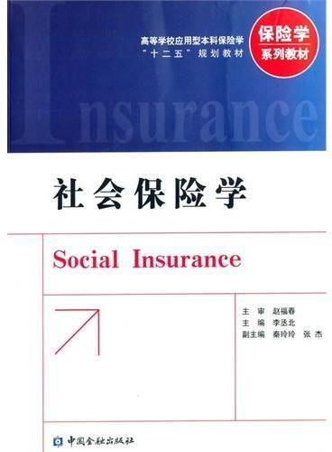社会保险学