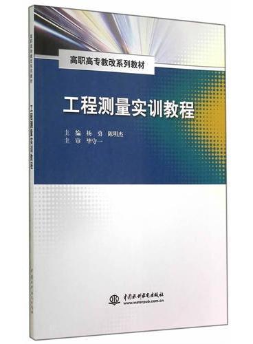 工程测量实训教程(高职高专教改系列教材)