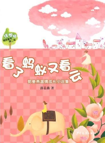 绿拇指精品童书第二辑:看了蚂蚁又看云