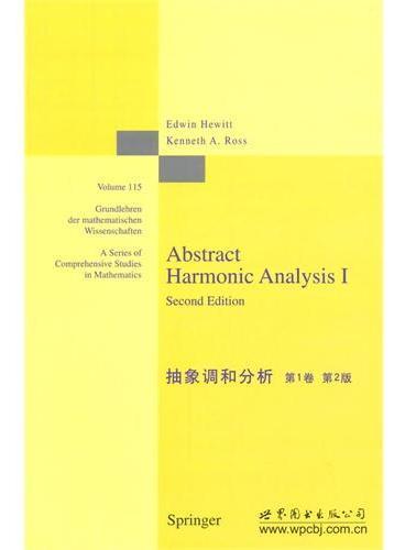 抽象调和分析 第1卷 第2版
